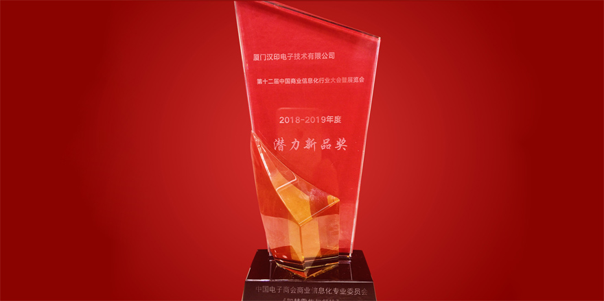 HPRT won Potential New Product Award in 12th China Business Information Industry